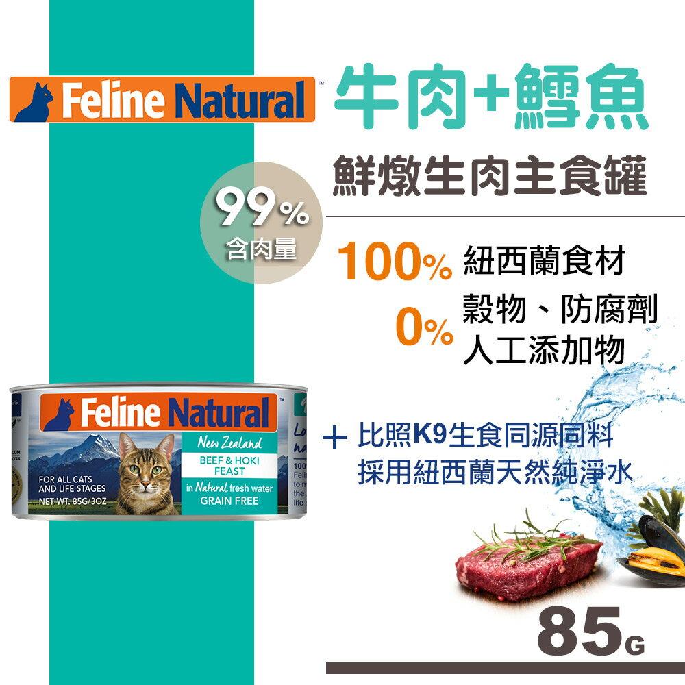 【滿額送零食乙包】【SofyDOG】紐西蘭 K9 Natural 99%生肉主食貓罐-無穀牛肉+鱈魚85g - 限時優惠好康折扣