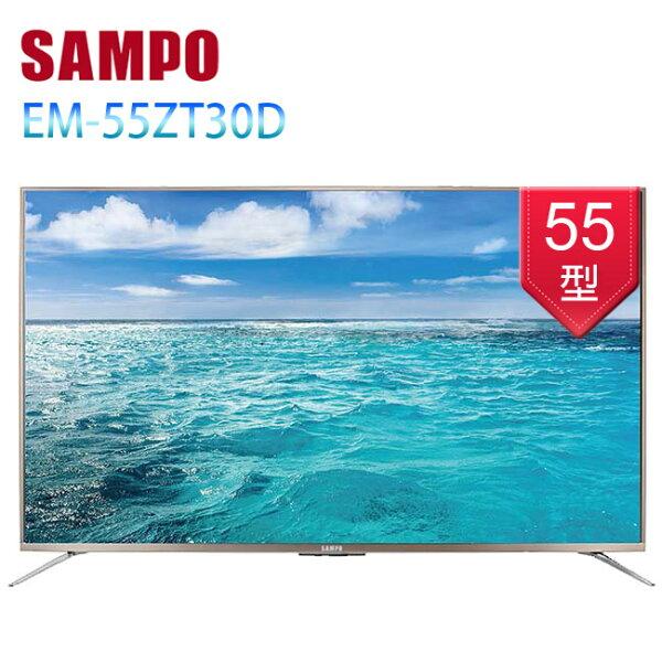【SAMPO聲寶】55型4KLED液晶電視EM-55ZT30D(含運不安裝)
