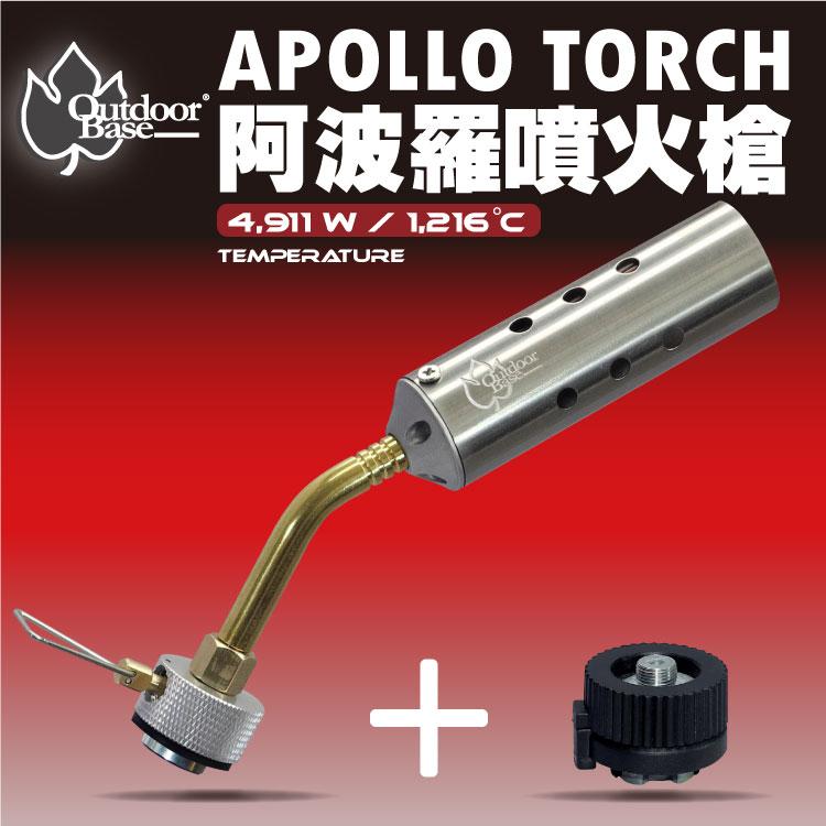 【野道家】Outdoorbase阿波羅噴火槍-APOLLO TORCH 360度(送卡式轉接頭)-28125