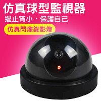 愚人節 KUSO療癒整人玩具周邊商品推薦仿真 球型監視器 DB6941