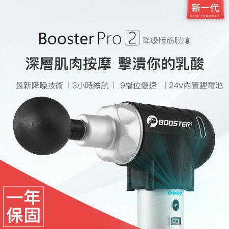(小資族購物站) Booster Pro2 肌肉放鬆筋膜槍 肌肉按摩 按摩槍 筋膜放鬆搶 放鬆