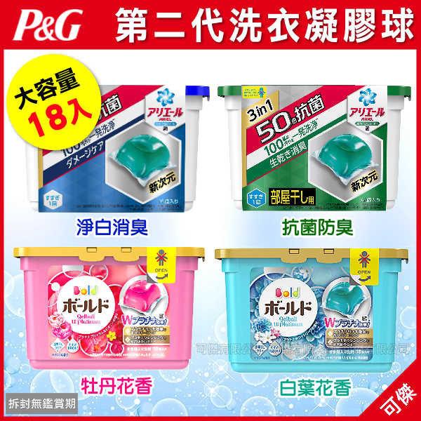 日本 P&G BOLD GEL BALL 第二代 洗衣凝膠球 (18顆/盒裝) 全新香味 清洗潔淨衣物(六個以上改宅配)