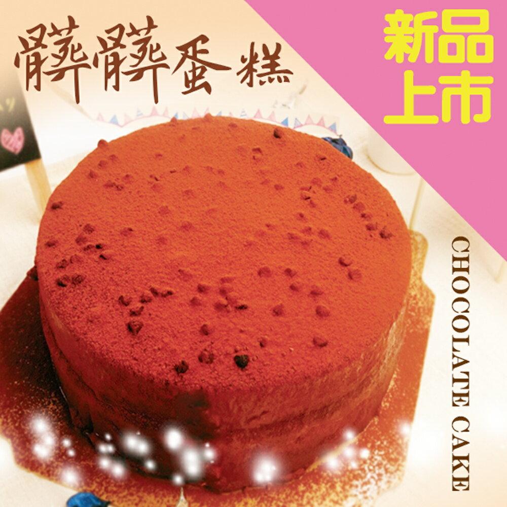 格麥蛋糕 髒髒蛋糕( 6吋) 巧克力蛋糕 生日蛋糕 下午茶 甜點