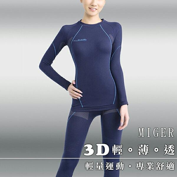 YO AMIGO PRO專業高機能透氣輕量長袖運動套裝組(上衣+褲子)-藍色-(編號:535)