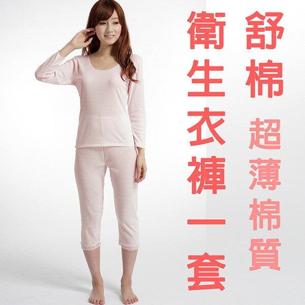 【MIGER密格內衣】舒棉長袖衛生衣褲一套-台灣製-(編號:2526+2527)