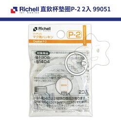 【大成婦嬰】Richell 利其爾 直飲杯墊圈P-2 99051(2入)