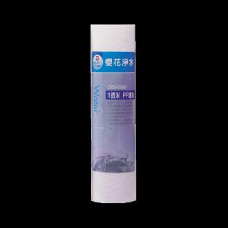 (櫻花)微米PP濾心(10吋)-1微米/5微米