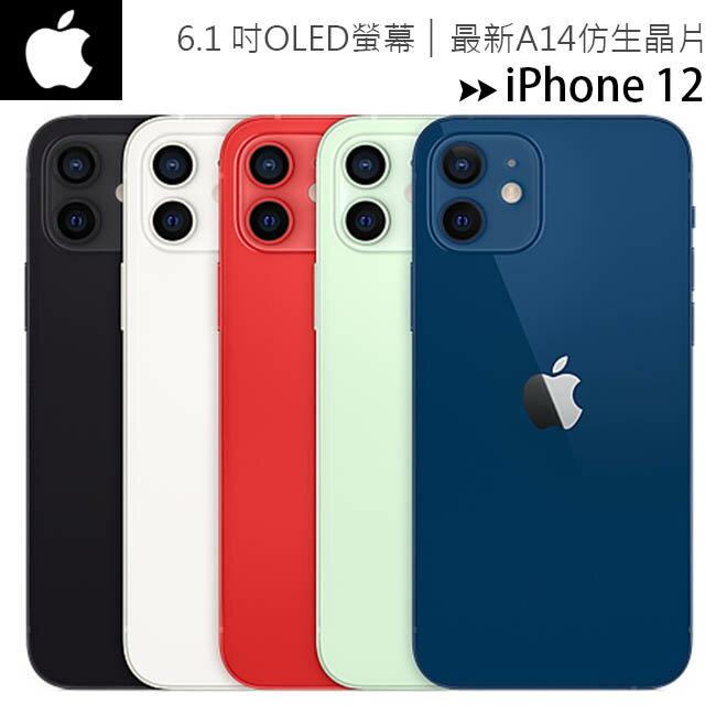 【i12-128G】Apple iPhone 12 6.1吋5G智慧型手機◆加購原廠20W USB-C充電器$590