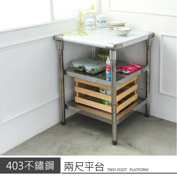 流理台洗碗槽洗手槽不鏽鋼兩尺平台dayneeds