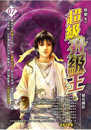 超級升級王(07)