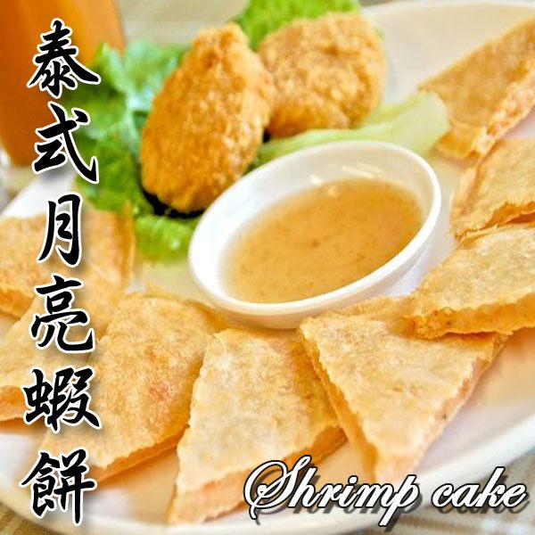 【鮮市集 】泰式月亮蝦餅 200g/片