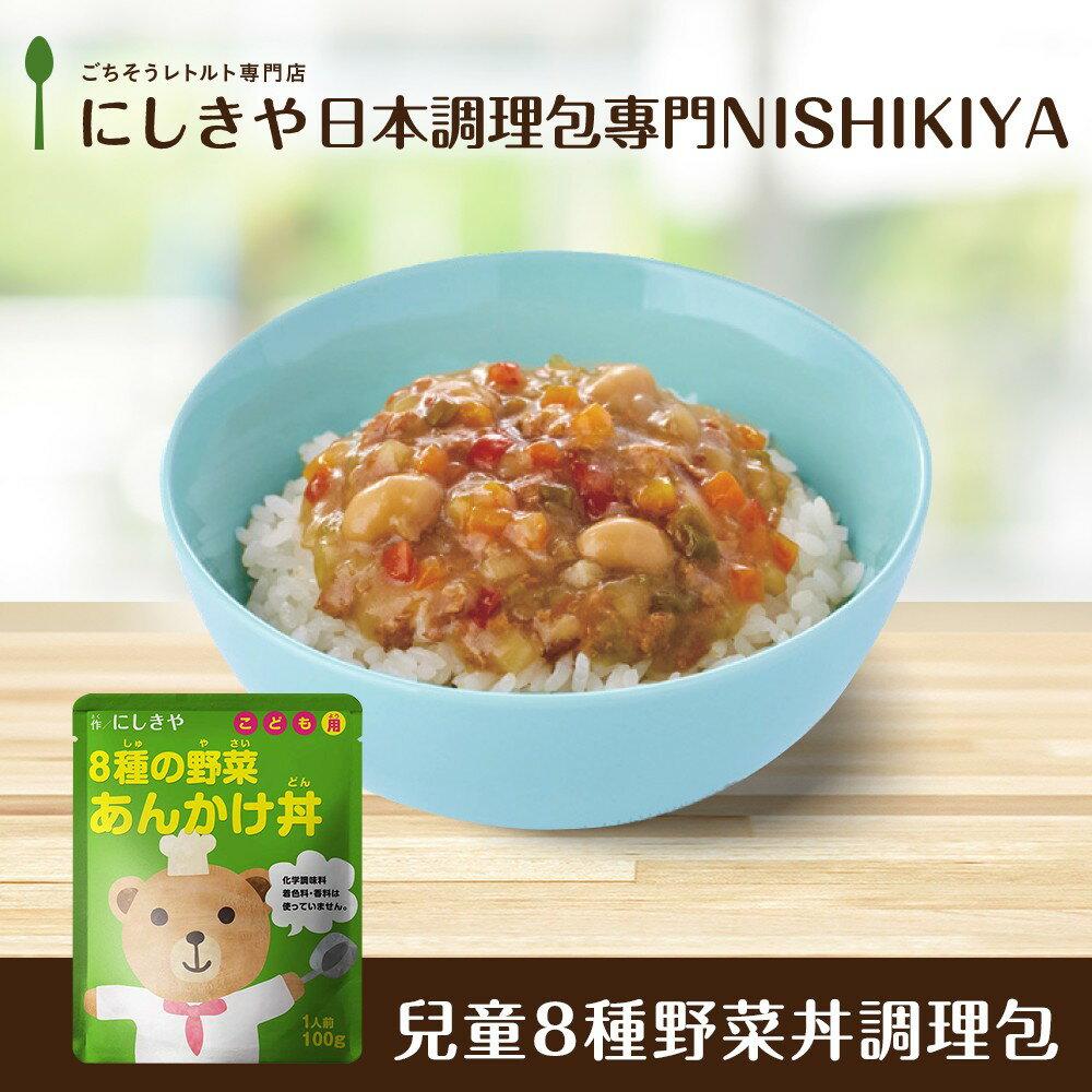 日本Nishikiya兒童8種野菜丼調理_好窩生活節 - 限時優惠好康折扣