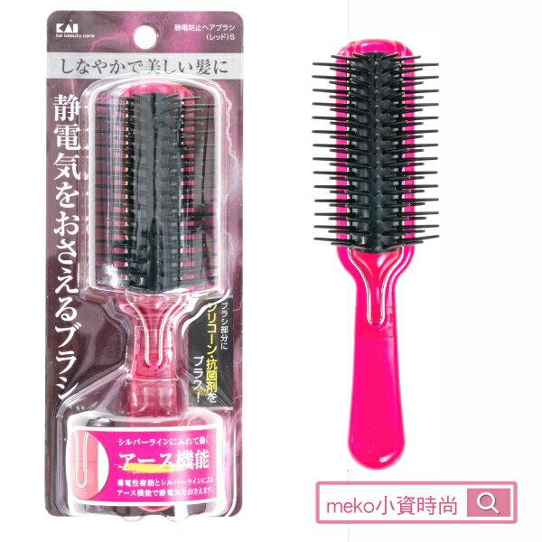 【日本貝印】抗靜電髮梳(桃紅S)
