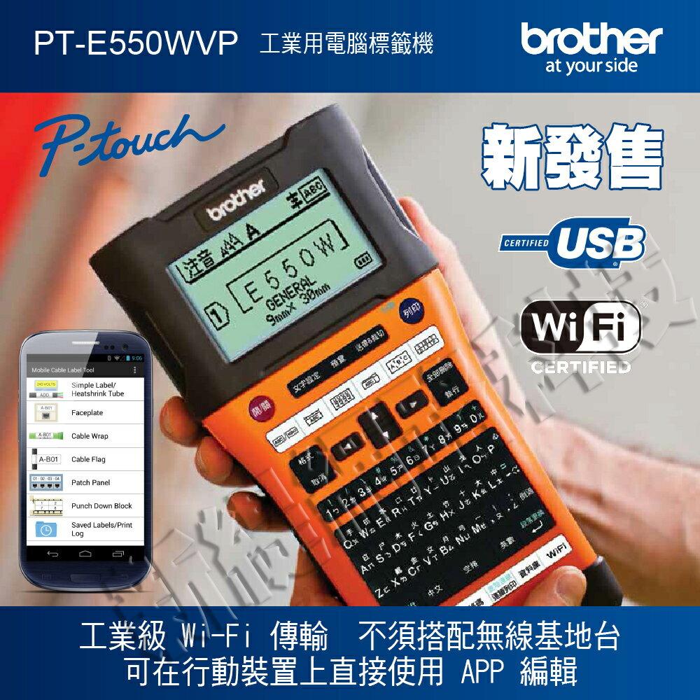 [新發售] brother PT-E550W 專業工業級 全方位功能 Wi-Fi 傳輸單機 / 電腦 兩用線材手持標籤機