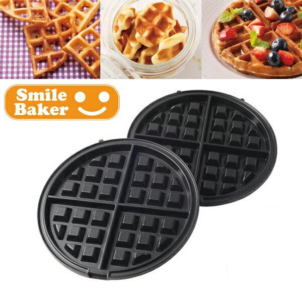 鬆餅機【U0043-B】Smile Baker 專用 格子烤盤 完美主義