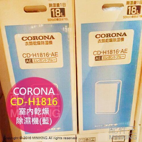 【配件王】代購 日本製 一年保 附中說 CORONA CD-H1816 藍 除濕機 20坪 勝 H1815/180lx