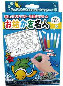 【發掘名人】繪畫名人系列之魔術繪畫貼-烏龜