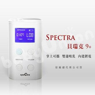 Spectra貝瑞克 - 9+ 第九代Plus雙邊電動吸乳器 (原廠保固半年)