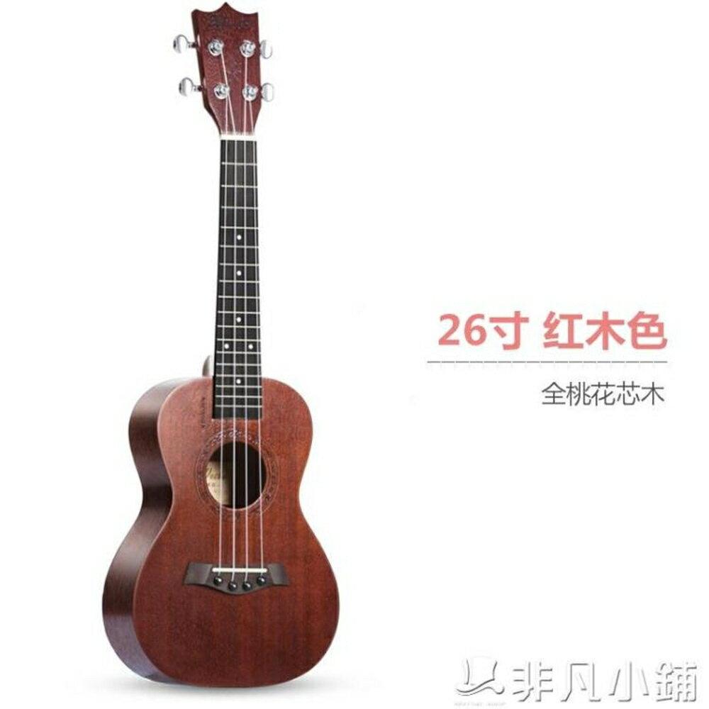 尤克里里初學者學生成人女兒童23寸烏克麗麗ukulele26小吉他     非凡小鋪   JD 0