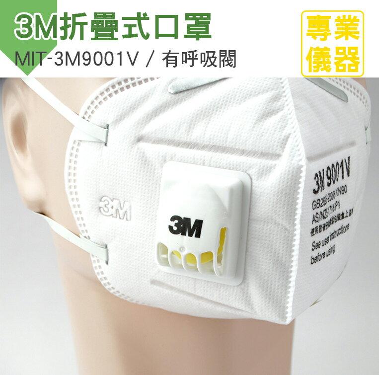 霧霾口罩 3M 9001V 耳掛式折疊式防塵口罩 3M折疊式口罩/有呼吸閥《安居生活館》