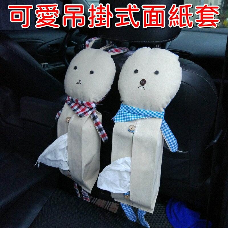 ~珍愛頌~F046 可掛式 棉麻復古風 抽取式面紙套 可愛小兔 紙巾盒 紙巾套 衛生紙套
