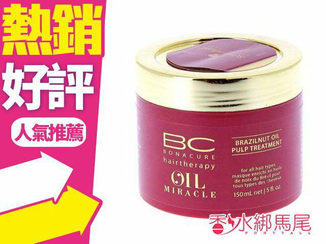 施華蔻 BC 巴西堅果 精油髮膜150ML 深層滋養、修護受損髮質、保濕抗UV?香水綁馬尾?