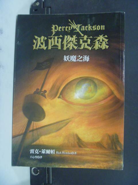 【書寶二手書T9/一般小說_GSB】波西傑克森3:妖魔之海_雷克.萊爾頓