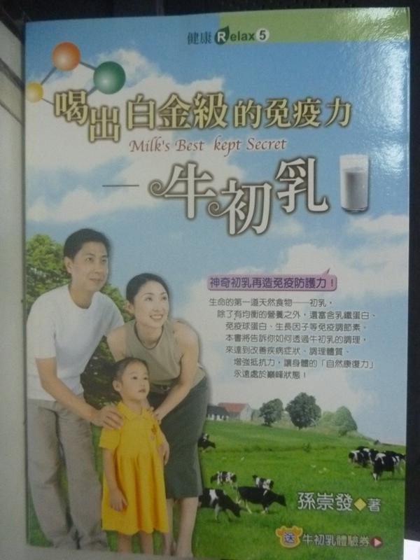 【書寶二手書T9/養生_LEP】喝出白金級的免疫力-牛初乳_孫崇發/著