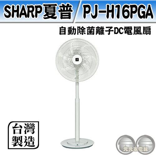 SHARP夏普16吋旗艦型自動除菌離子電風扇PJ-H16PGA