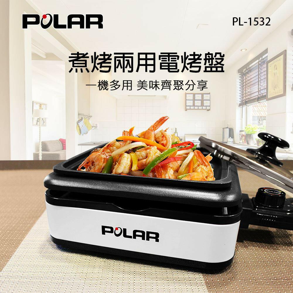 POLAR 普樂 PL-1532 煮烤兩用電烤盤