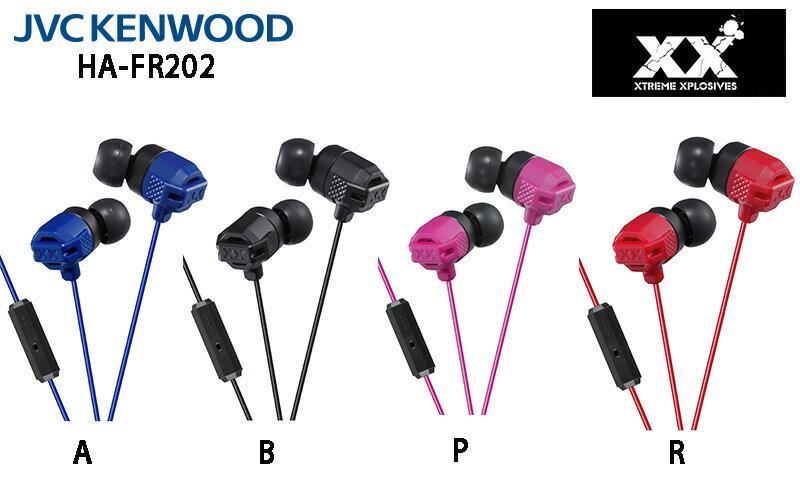 JVC HA-FR202 (贈硬殼收納盒) XX重低音耳道式耳機附手機通話MIC,公司貨保固