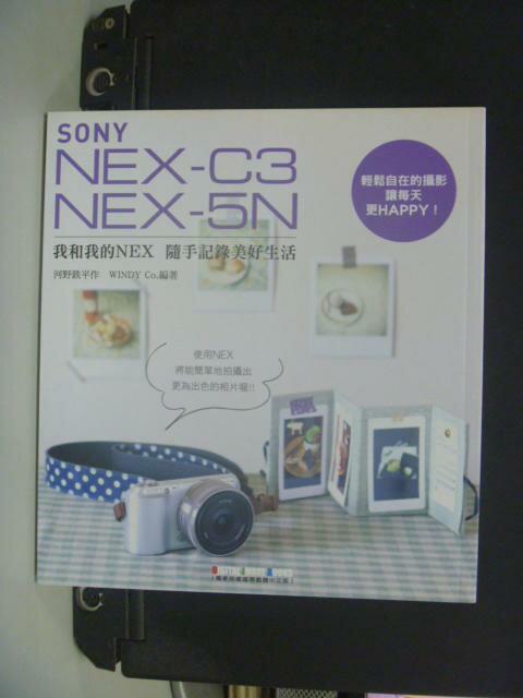 【書寶二手書T2/攝影_OHJ】我和我的NEX隨手記錄美好生活 _SONY C3/5N_河野鐵平