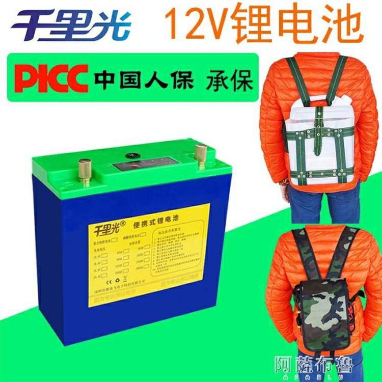 大容量鋰電池 鋰電池超輕12v戶外大容正品理電瓶聚合物大容量大功率電瓶小體積-免運-【(如夢令感恩回饋-新年好物)】