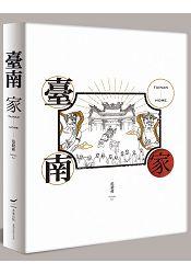臺南-家 藝術書盒典藏版
