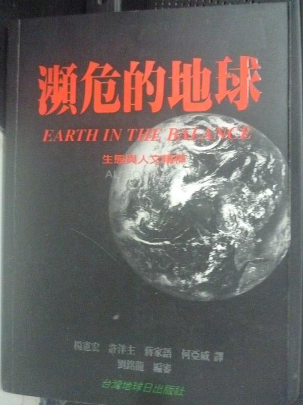 【書寶二手書T1/科學_LKG】瀕危的地球_原價400_AL GORE