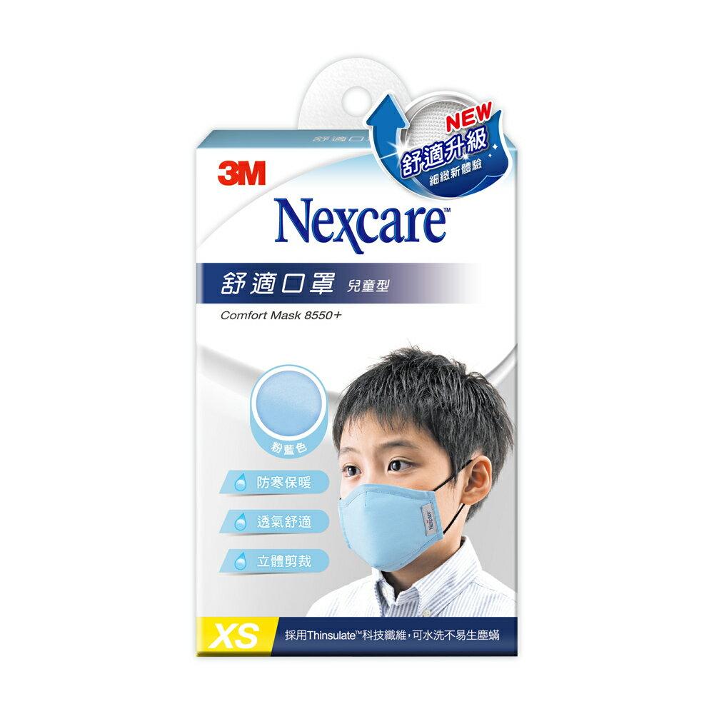 3M 8550+ Nexcare 舒適口罩升級款-粉藍色(兒童XS)7100186953★3M FUN4購物節 ★299起免運