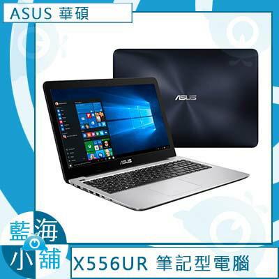 ASUS 華碩 X556UR-0181B7200U 霧面深藍 15吋 筆記型電腦 ◤七代Core i5∥930MX 2G獨顯◢ ★活動★