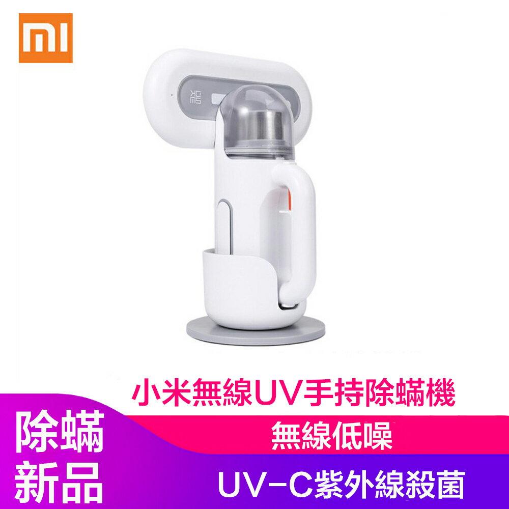 小米正品SWDK無線UV手持除蟎機(預售) -全家免運|小型吸塵器紫外線殺菌機