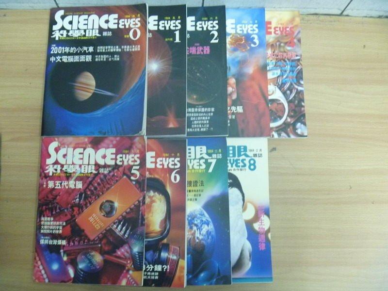 ~書寶 書T5/雜誌期刊_NFT~科學眼_1984  3~12月間_共9本合售_2001年