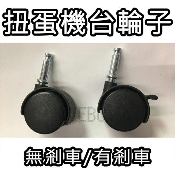 扭蛋機機台專用輪子轉蛋機另販售扭蛋機台投幣器配件空扭蛋殼營業用可調式投幣器可調整45MM-75MM蛋殼