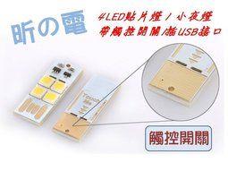 迷你觸控 超亮4LED宿舍電腦桌 行動電源 鍵盤 節能USB小夜燈 ^~天天3C^~