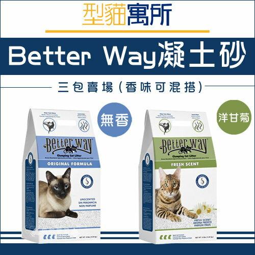 +3包免運賣場+貓狗樂園+ Ultra pet型貓寓所貓砂【Better Way。凝土砂。兩種味道】三包1170元 0