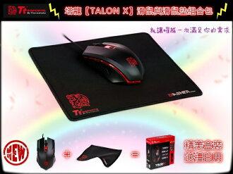 ❤含發票❤團購價❤塔龍X❤TALON RGB❤Tt❤光學滑鼠+滑鼠墊組合包❤電腦周邊/滑鼠/鍵盤/LOL/英雄聯盟❤