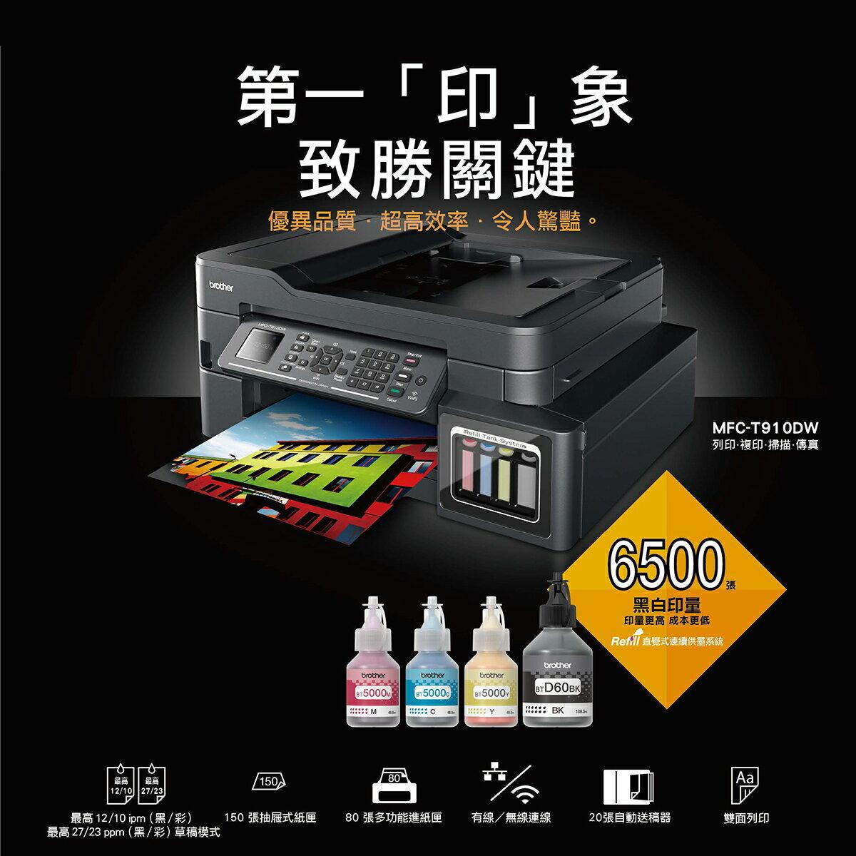 Brother DCP-T510W 原廠大連供五合一WIFI複合機 列印 複印 掃描