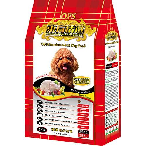 OFS東方精選 成犬狗食2KG / 包(雞肉蔬果) [大買家] 2