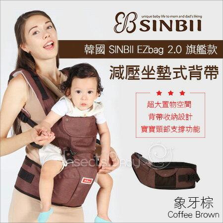 ✿蟲寶寶✿【SINBII】EzBag 2.0旗艦款 時尚減壓坐墊背帶/結合背巾與腰凳組合-象牙棕