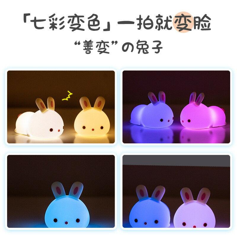 【小夜燈】過年禮品兔子拍拍燈網紅七彩燈硅膠小夜燈床頭起夜燈送小朋友禮物 生日禮物