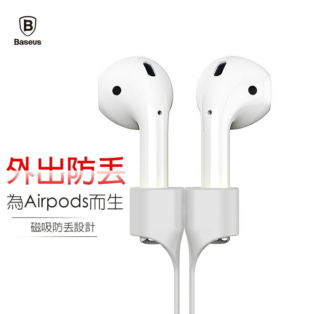Baseus AirPods Apple 藍牙耳機磁吸掛繩/運動防丟繩/矽膠掛繩 /防丟線