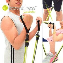 【ecowellness】三條式乳膠拉力繩(彈力繩拉力器.拉力帶彈力帶.擴胸器拉繩.抗力繩瑜珈帶伸展帶.運動健身器材.推薦哪裡買TRX-1)C010-2330FN