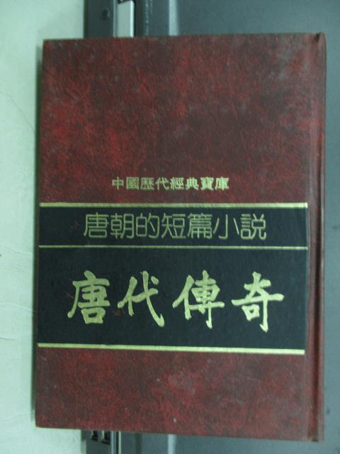 【書寶二手書T4/一般小說_JSV】唐朝的短天小說-唐代傳奇